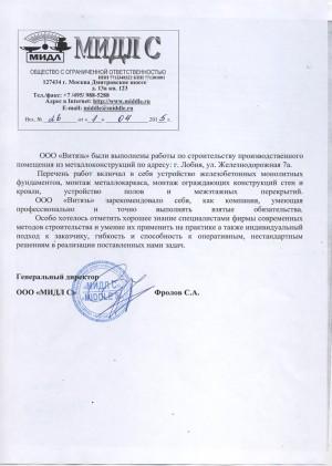 Отзыв-Мидл-С-Лобня-Москва