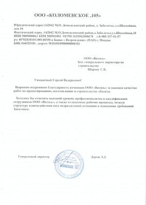 письмо_Домодедово