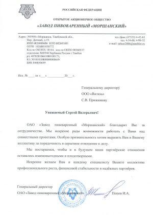 ОАО «Завод пивоваренный «Моршанский»
